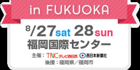 Btn_fukuoka