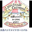 NEW!!糸島ハンドメイドカーニバル